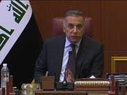 الكاظمي: كل جيراننا ودول العالم مستعدون لدعم العراق ونهضته
