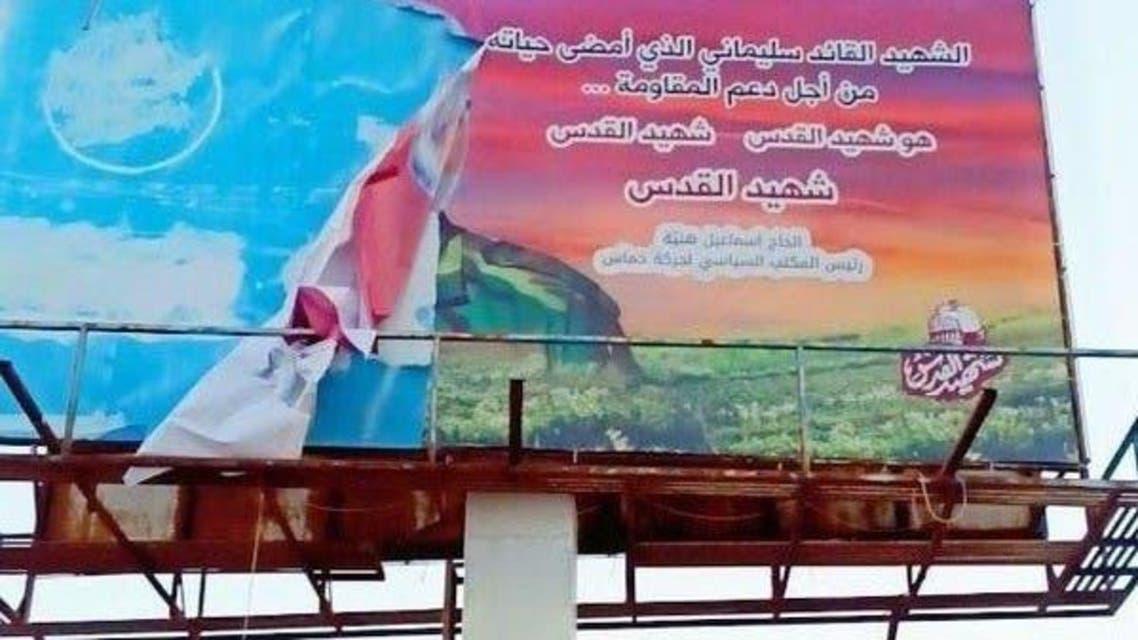 Qasim Sulaimani Poster