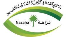 سعودی عرب: بدعنوانی کے مقدمات میں سرکاری عہدے داران اور افسران زیر حراست