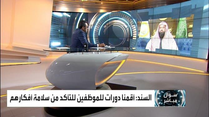 الدكتور عبدالرحمن السند يكشف لـ