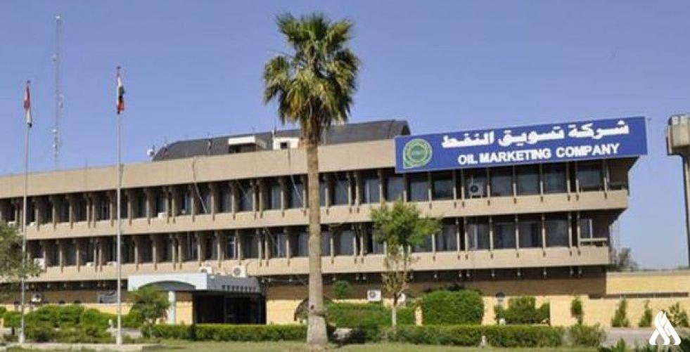 شرکت بازاریابی نفت عراق