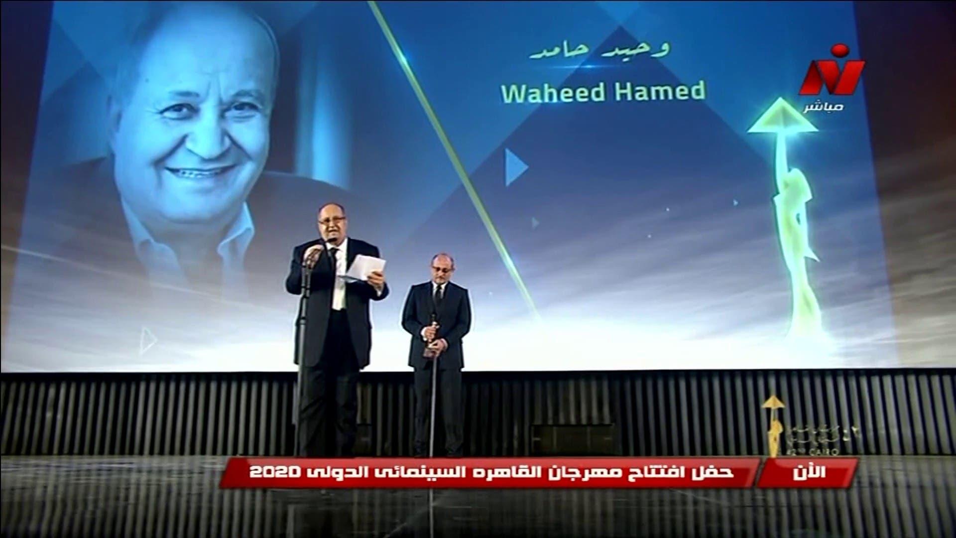 خلال كلمة وحيد حامد بمهرجان القاهرة