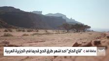 سعودی عرب: العُلا میں قاع الحاج کا علاقہ ماضی میں حجاج کے قافلوں کی اہم گزر گاہ