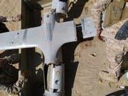 اليمن.. الجيش يسقط طائرة مسيرة أطلقها الحوثيون من صعدة