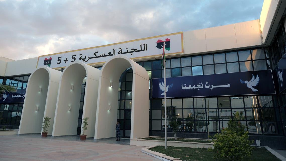 مقر اجتماعات اللجنة العسكرية 5+5 في سرت الليبية (أرشيفية- رويترز)
