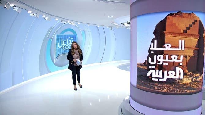 تفاعلكم | العلا بعيون العربية وجريمة قتل مجنونة في مصر
