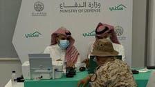 """السعودية.. برنامج """"سكني"""" يقدم خدماته في الحد الجنوبي"""