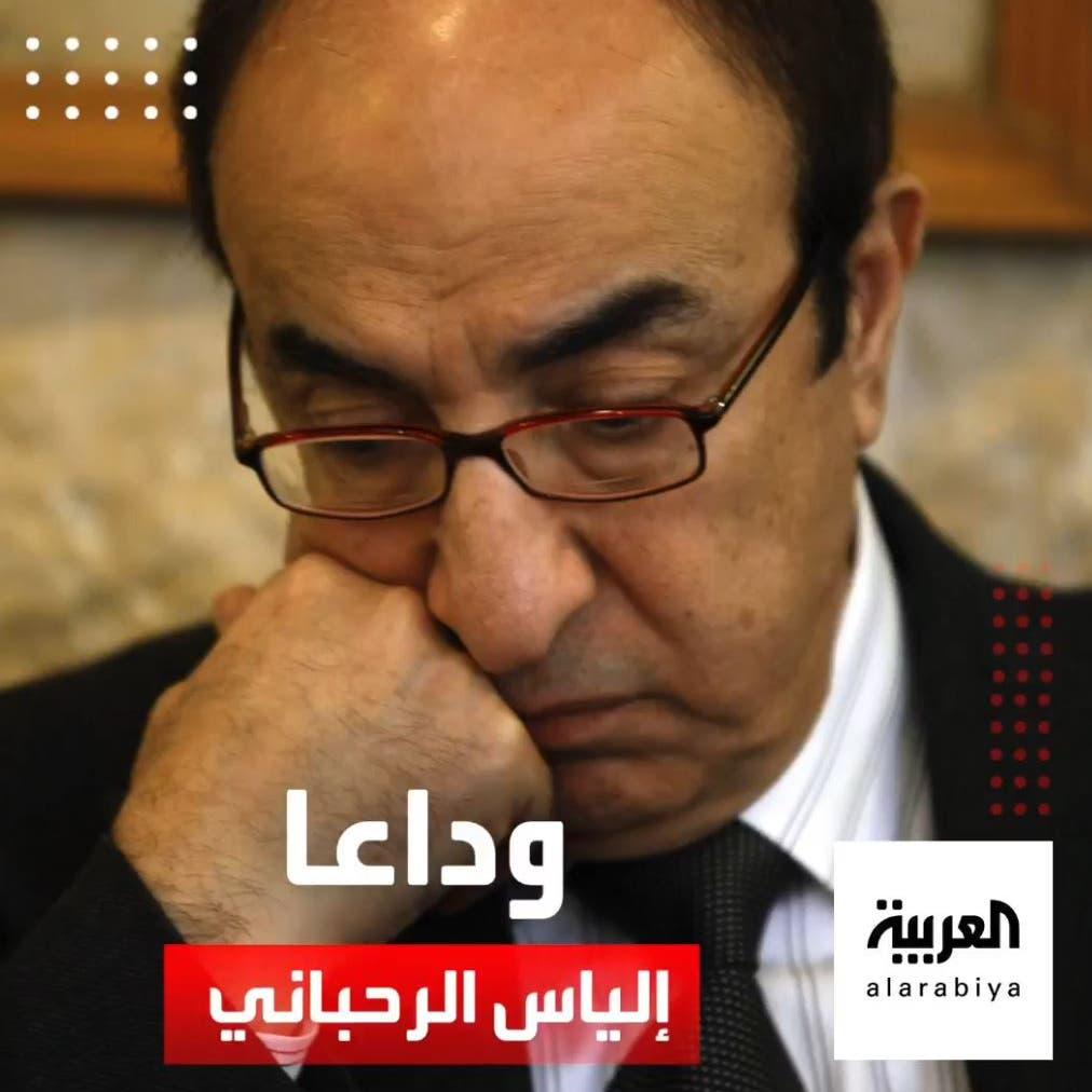 وفاة الموسيقار اللبناني إلياس الرحباني متأثرا بكورونا