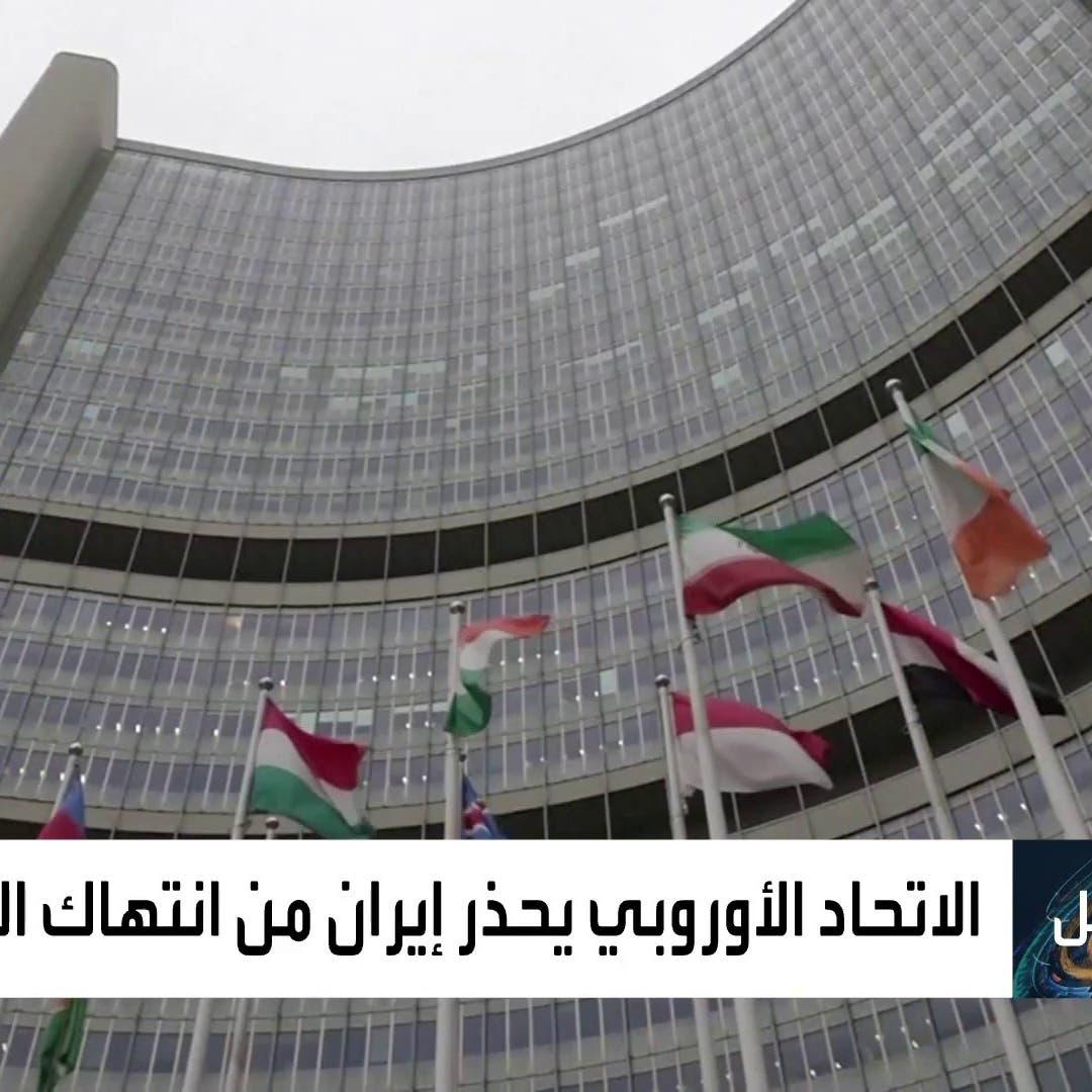 انتهاك إيران الجديد قد يغير سياسة الاتحاد الأوروبي!
