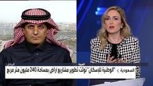"""""""الوطنية للإسكان"""" للعربية: المبيعات حققت نموا في ظل جائحة كورونا"""