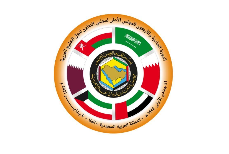شعاء القمة الخليجية الـ 41 في العلا بالسعودية