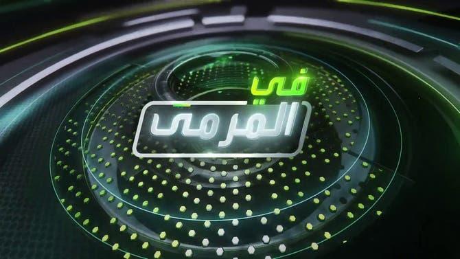 في المرمى | رالي دكار يبدأ أطول مراحله في السعودية