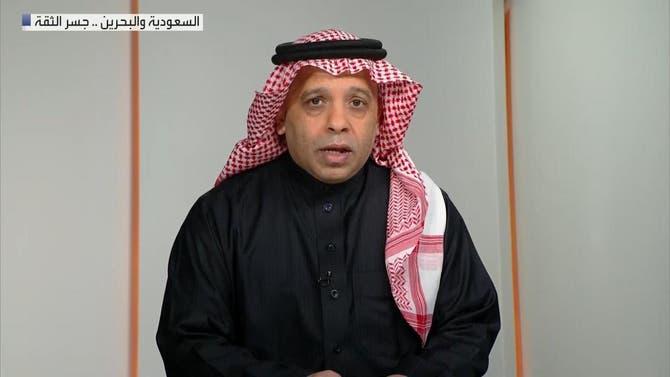 مرايا | السعودية والبحرين جسر الثقة