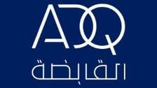 """""""أبوظبي القابضة"""" تستحوذ على """"آمون"""" المصرية في صفقة بـ740 مليون دولار"""