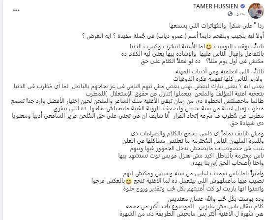 رد تامر حسين