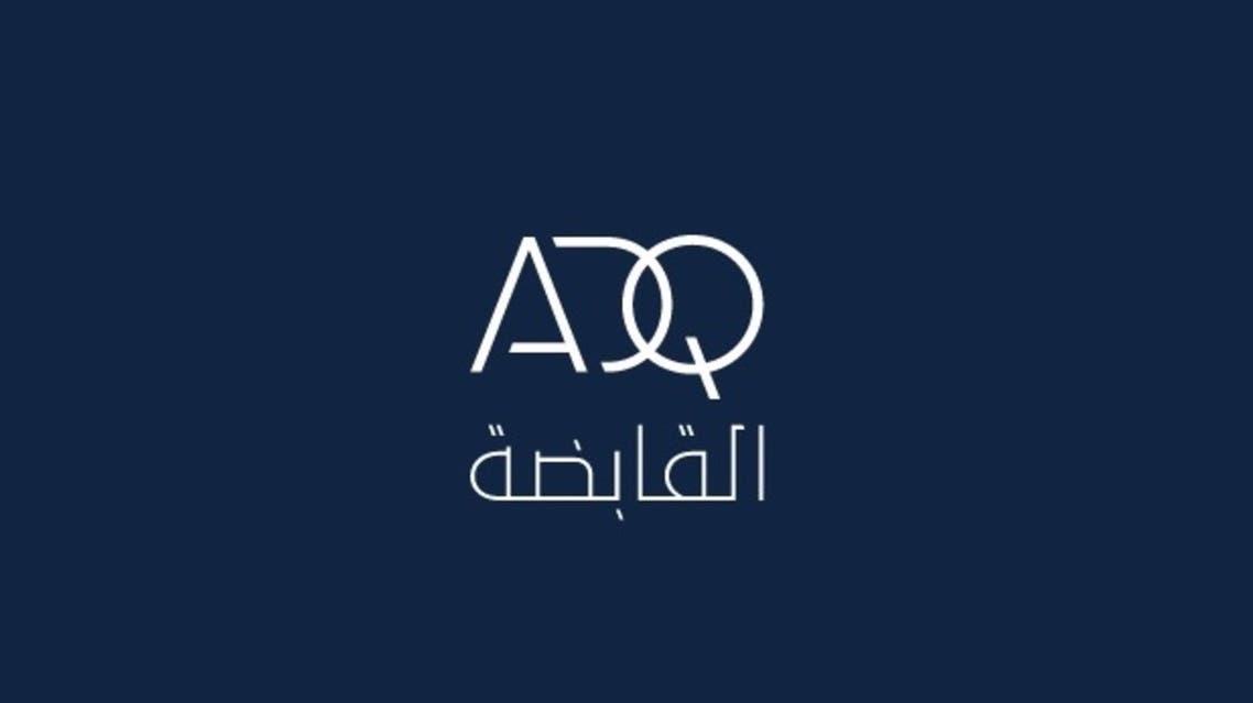 شعار القابضة أبوظبي مناسب