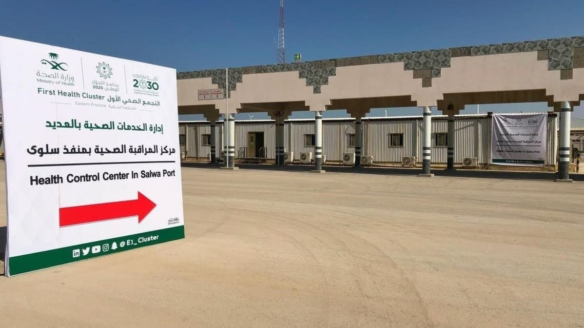 Saudi Arabia opens health center at Qatar border, sets entry conditions
