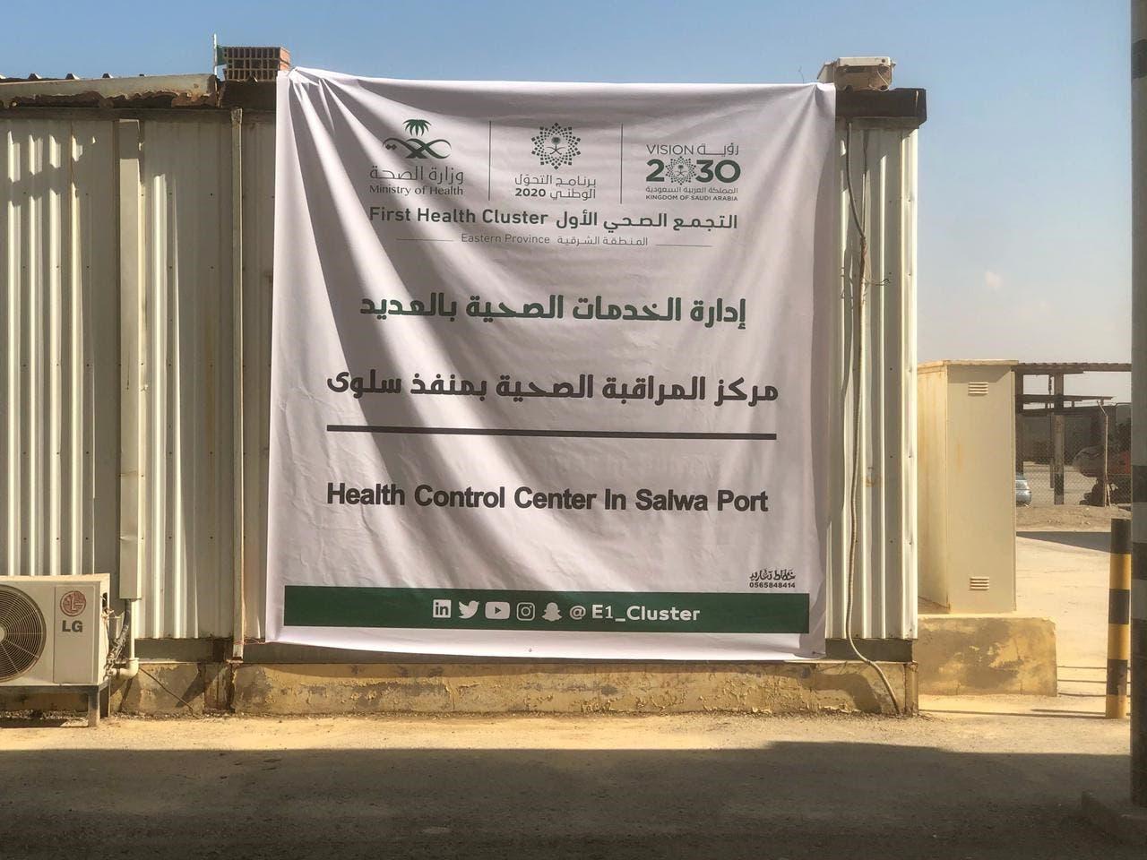 Al Arabiya exclusive photos shows health center set up at the Salwa border crossing. (Al Arabiya)