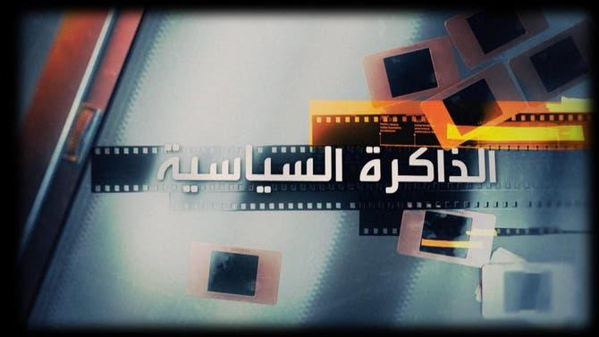 الذاكرة السياسية | وزير الخارجية الأسبق عمرو موسى - الجزء الأول