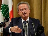 """تصريح ناري لرياض سلامة.. ولبنانيون: """"لسنا بخير"""""""