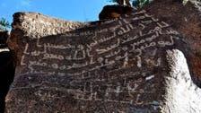صخور الطائف توثق حضور الخط العربي بمراحله المبكرة