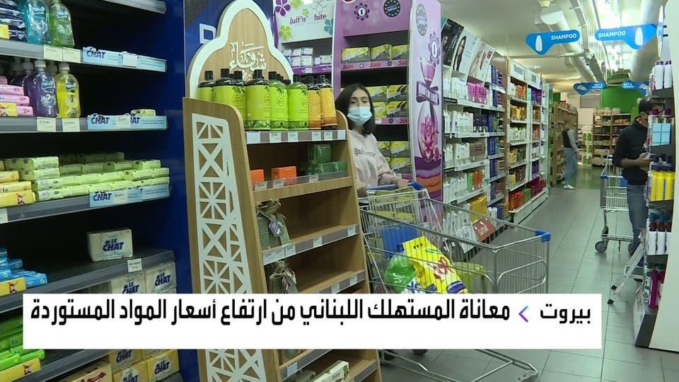 بسبب جنون الأسعار.. منتجات وطنية تغزو رفوف المتاجر في لبنان