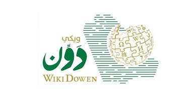 """""""ويكي دون"""" تُترجم مقالات ويكيبيديا بالتعاون مع جامعة الإمام محمد بن سعود"""