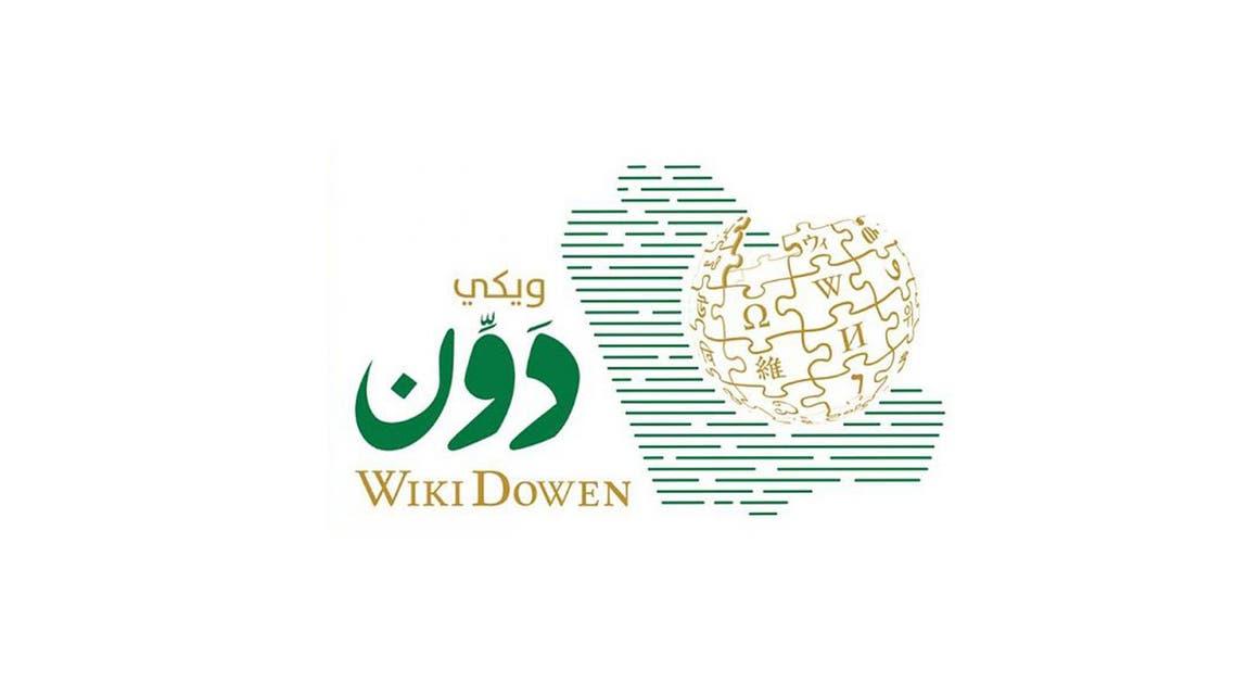 Wiki Dawwin
