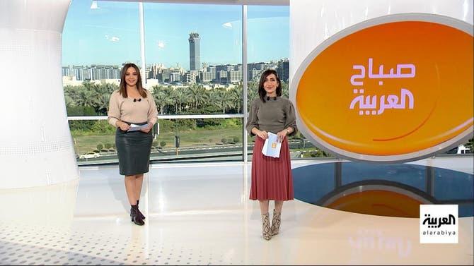 صباح العربية | الأحد 10 يناير 2021