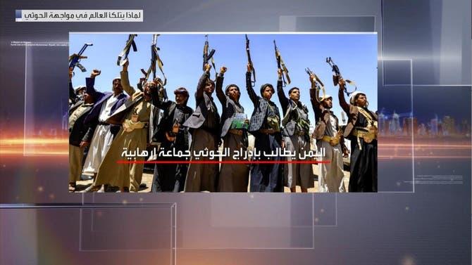 مرايا | لماذا يتلكأ العالم في مواجهة الحوثي؟