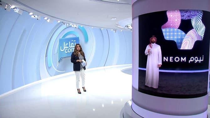 تفاعلكم | السعودية تُطلق المدينة الأكثر ذكائاً ونقائاً