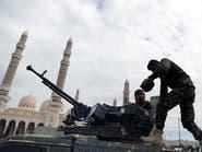 تبخُّر أموال الحوثي بالخارج وتقليص تمويلها.. مع تصنيفها إرهابية