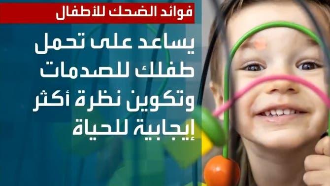 فوائد الضحك للأطفال
