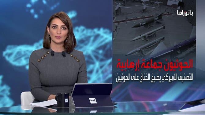 بانوراما | تداعيات إدراج الحوثي على قائمة الإرهاب الأميركية