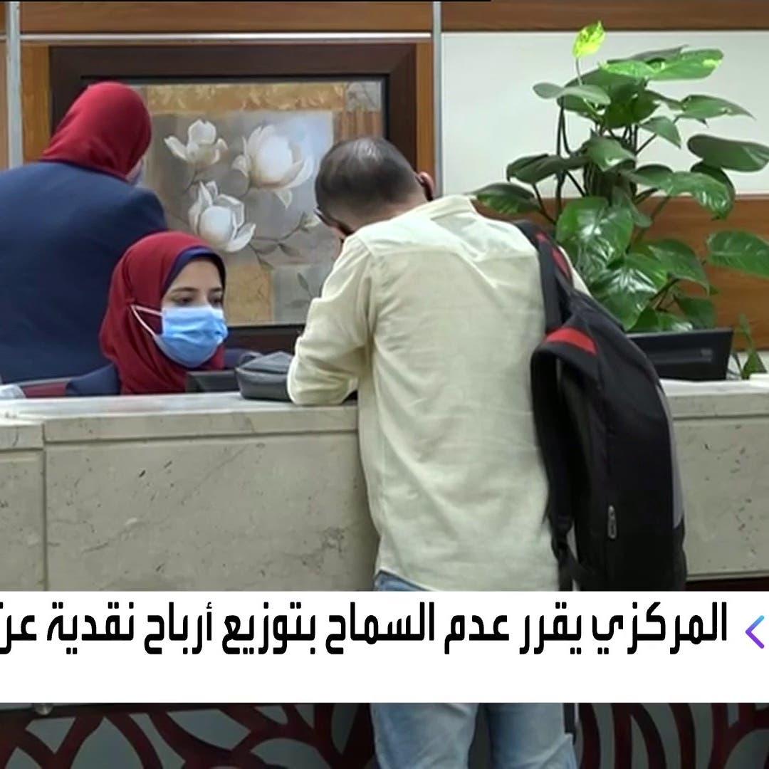 المركزي المصري يمنع البنوك من توزيع أرباح نقدية