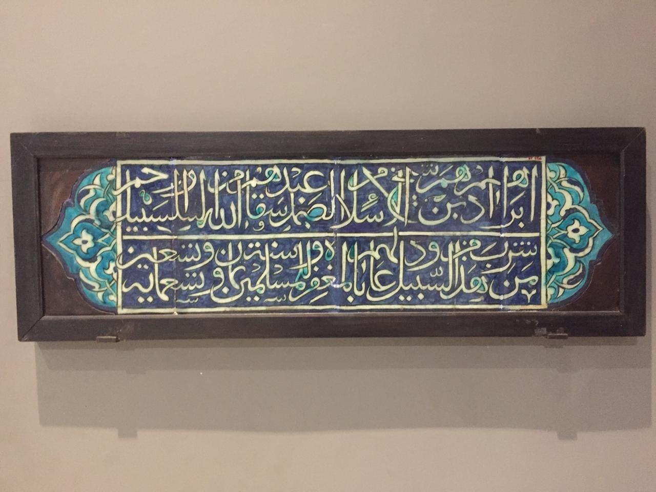 Biggest Islamic Museum