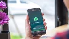 پالیسی اپ ڈیٹ سے پیغامات کی پرائیویسی متاثر نہیں ہو گی: واٹس ایپ