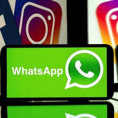 """هل خدع """"واتساب"""" مستخدميه حيال سياسة الخصوصية.. متى سيتوقف؟"""