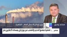 بيع 6 ملايين متر من أراضي شركة الحديد والصلب المصرية لسداد مديونيتها