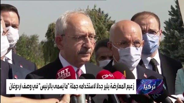 أردوغان يطلب تعويض من كيليتشدار قدره مليون ليرة تركية