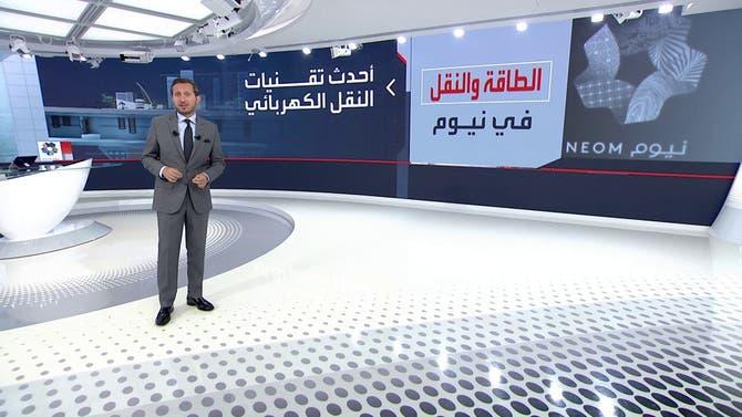 مستقبل الطاقة | السعودية ترسم صورة مستقبل الطاقة والتنقل في