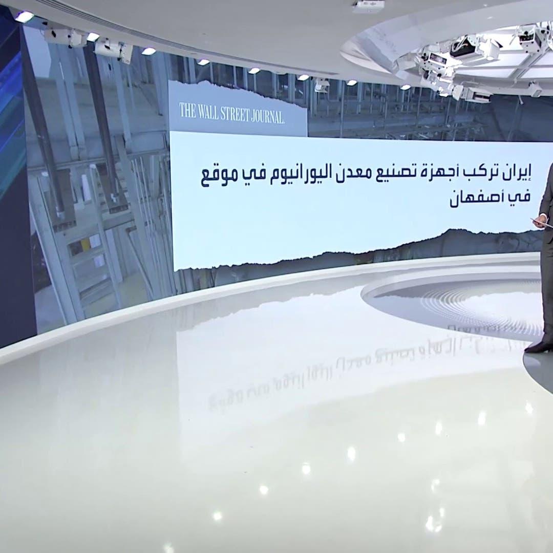 تقرير أممي: إيران تخطو نحو تصنيع رؤوس حربية نووية
