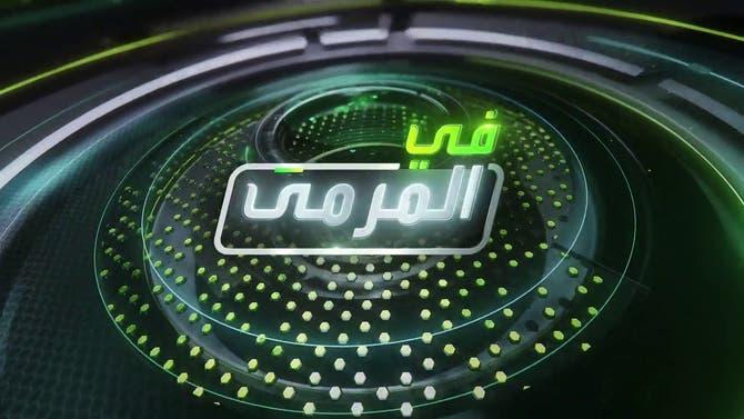 في المرمى | الدوري السعودي يعود بخمس مباريات