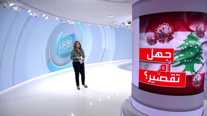 تفاعلكم | كورونا يلتهم لبنان و اختفاء اليوتيوبر السورية أم سيف في تركيا