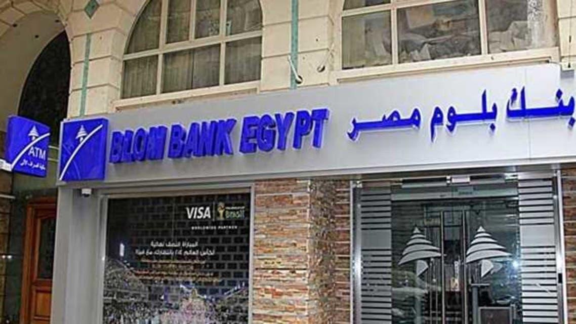 بلوم مصر مناسبة