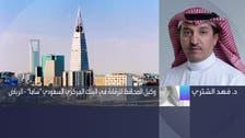 """""""ساما"""" للعربية: المصرفية المفتوحة ستعزز الشمول المالي في السعودية"""