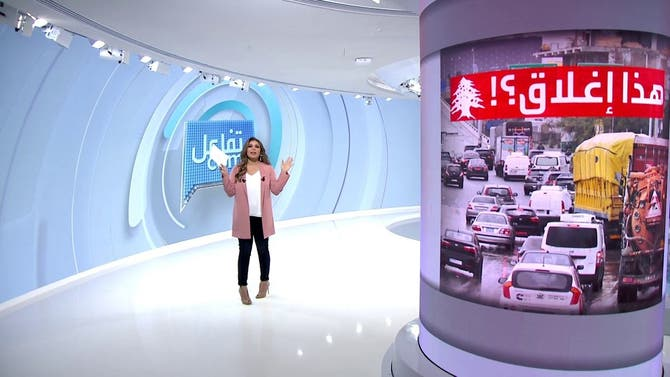 تفاعلكم | إغلاق من نوع آخر يشهده لبنان.. والكاظمي يعتذر للشعب بعد عملية سحل في العراق