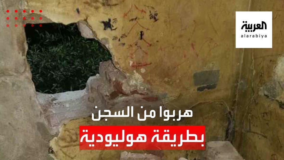 هروب 3 سجناء في مصر عبر فتحة في الجدار