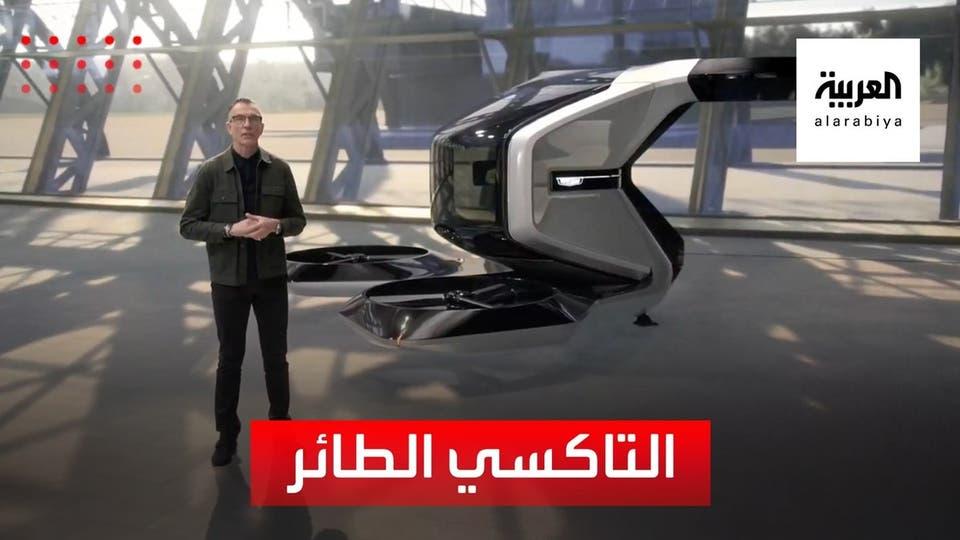 قدرات تاكسي طائر ذاتي القيادة