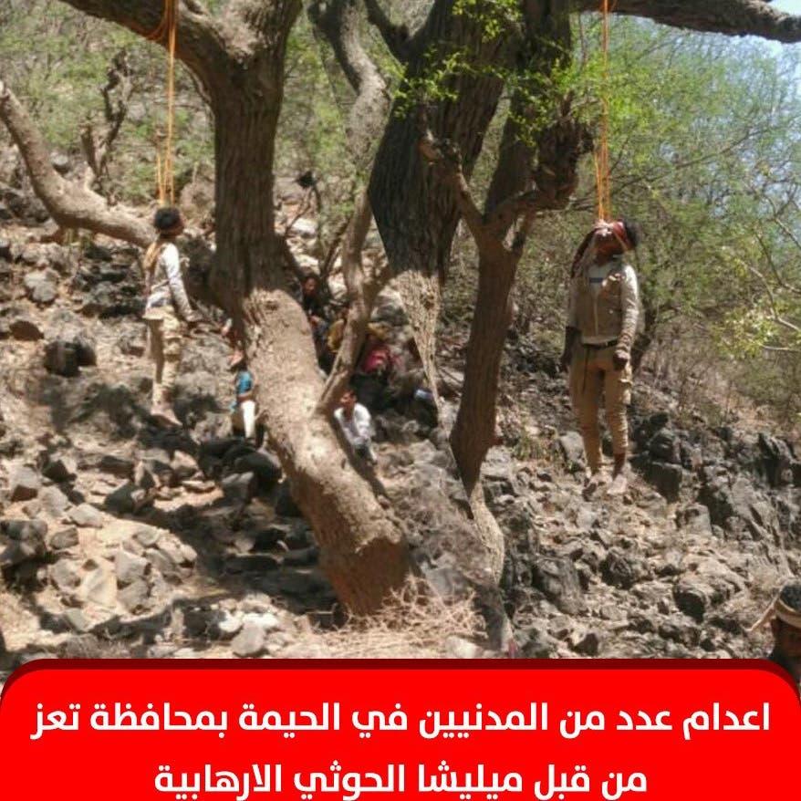الحوثيون ينفذون إعدامات ميدانية في منطقة الحيمة بتعز